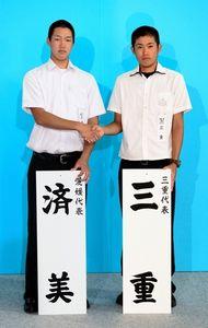 対戦が決まり握手する両校主将=大阪市北区のフェスティバルホール、加藤諒撮影