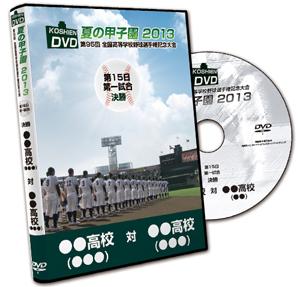 「夏の甲子園」DVD販売のおしらせ<PR>