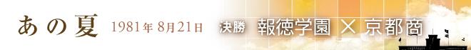 あの夏 報徳学園×京都商
