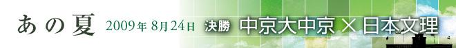 あの夏 中京大中京×日本文理