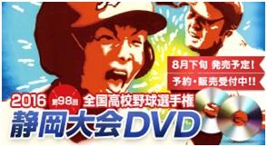 静岡大会DVD