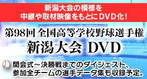 新潟大会DVD