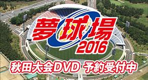 秋田大会DVD
