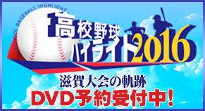 滋賀大会DVD