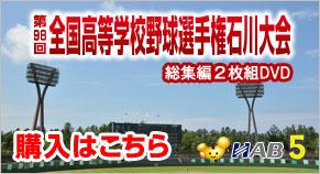 石川大会DVD