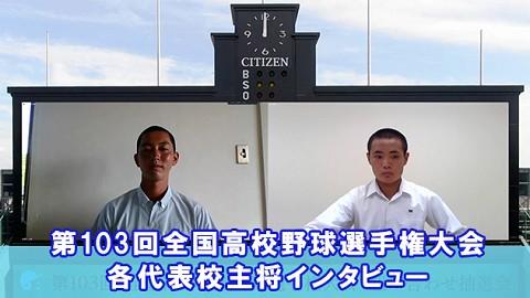 【動画】組み合わせ抽選後、49代表校主将にインタビュー!