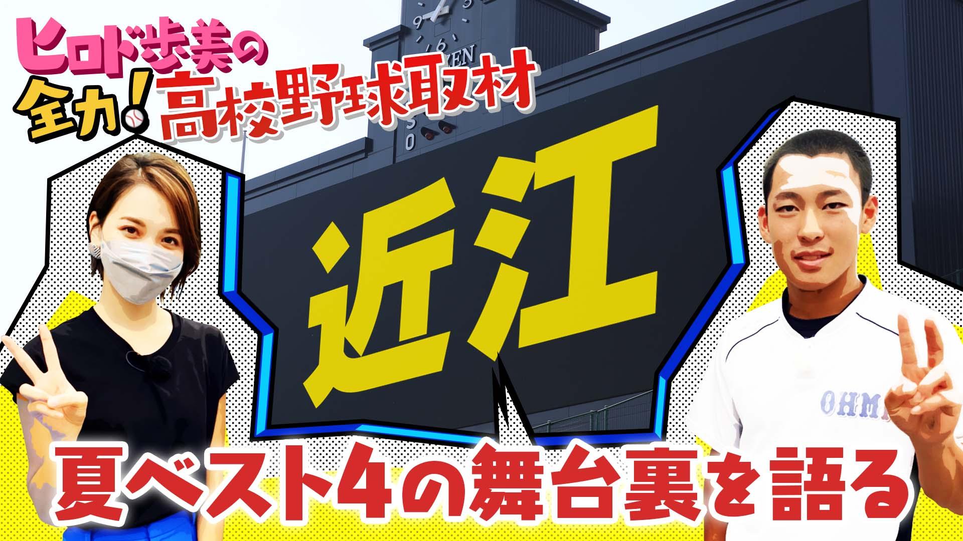 ヒロド歩美アナが近江・山田投手のホンネに迫る!