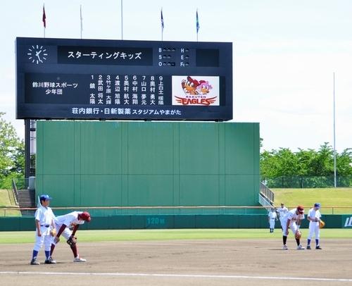 山形 県 ニュース 速報